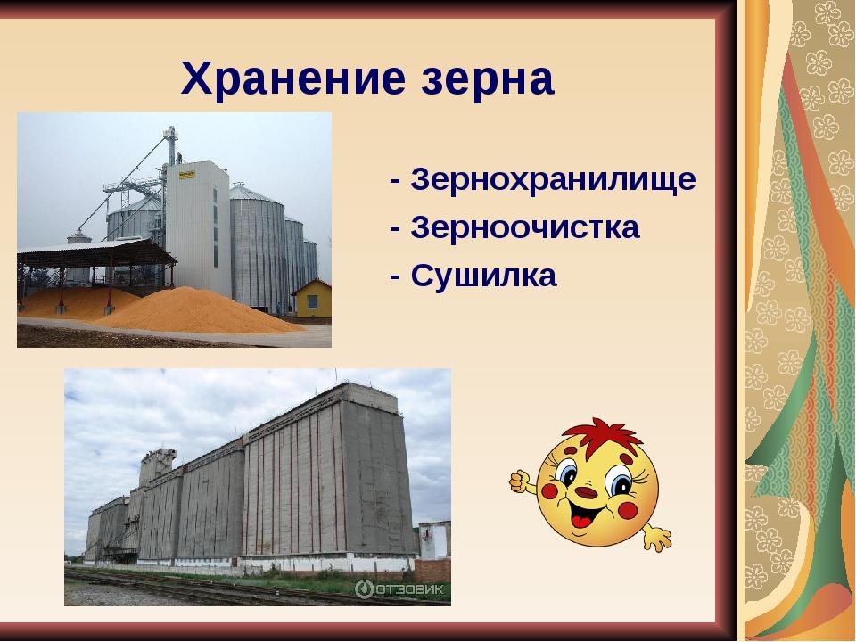 Хранение зерна - Зернохранилище - Зерноочистка - Сушилка