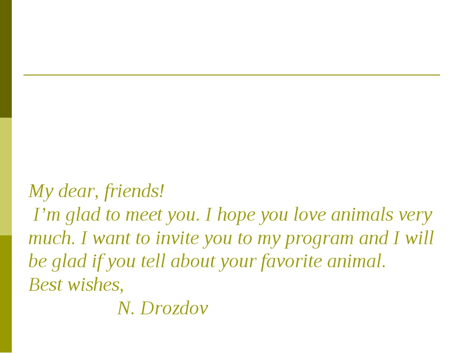 My dear, friends! I'm glad to meet you. I hope you love animals very much. I...