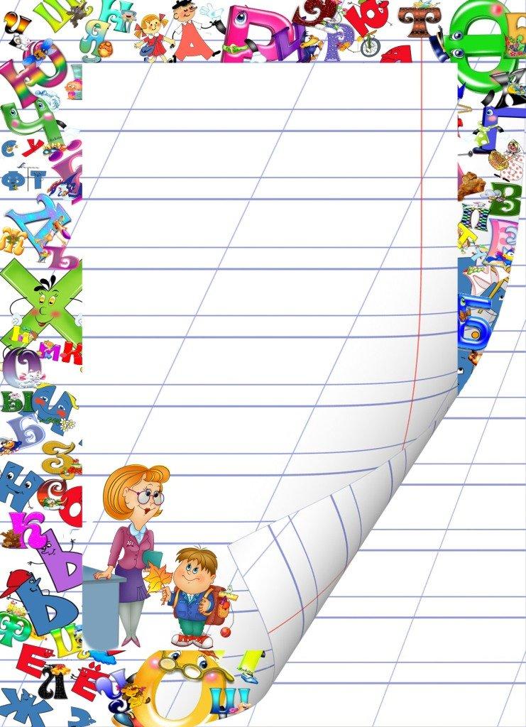 Картинки детские для оформления класса