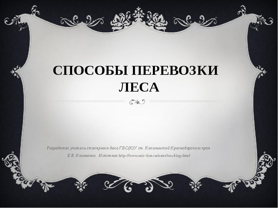 СПОСОБЫ ПЕРЕВОЗКИ ЛЕСА Разработал учитель столярного дела ГБС(К)У ст. Калинин...