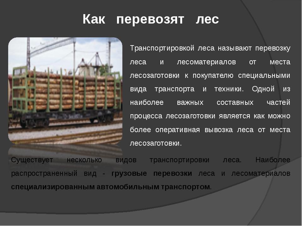 Как перевозят лес Транспортировкой леса называют перевозку леса и лесоматериа...
