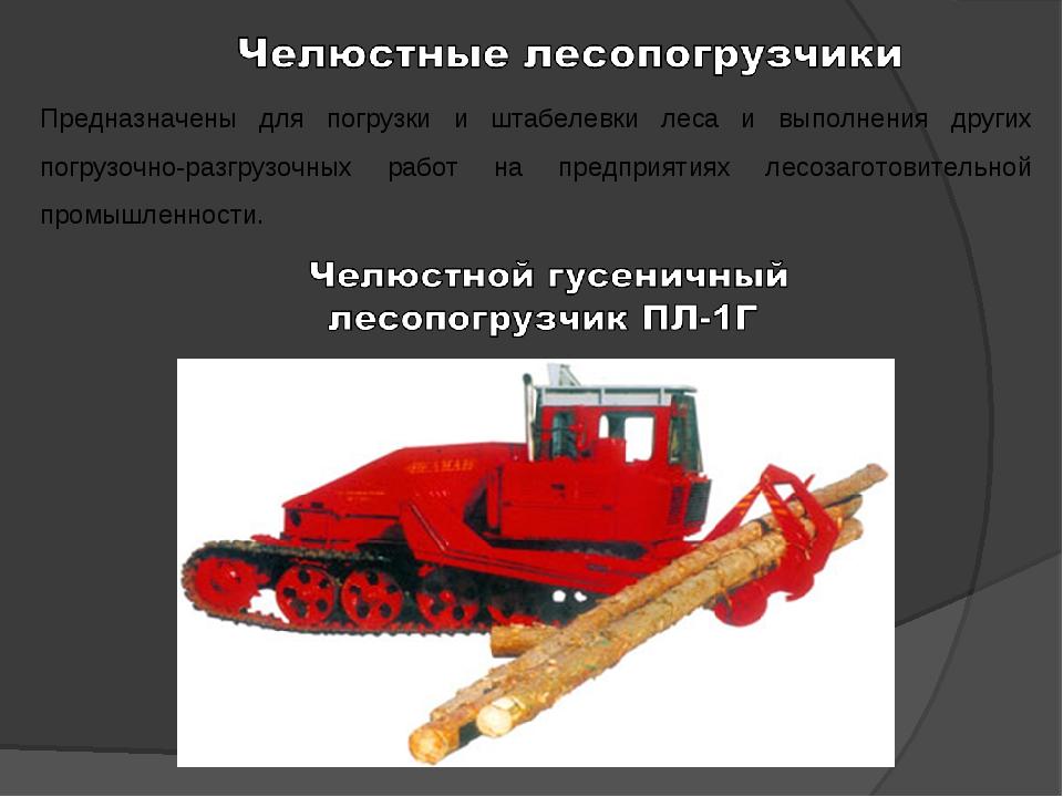 Предназначены для погрузки и штабелевки леса и выполнения других погрузочно-р...