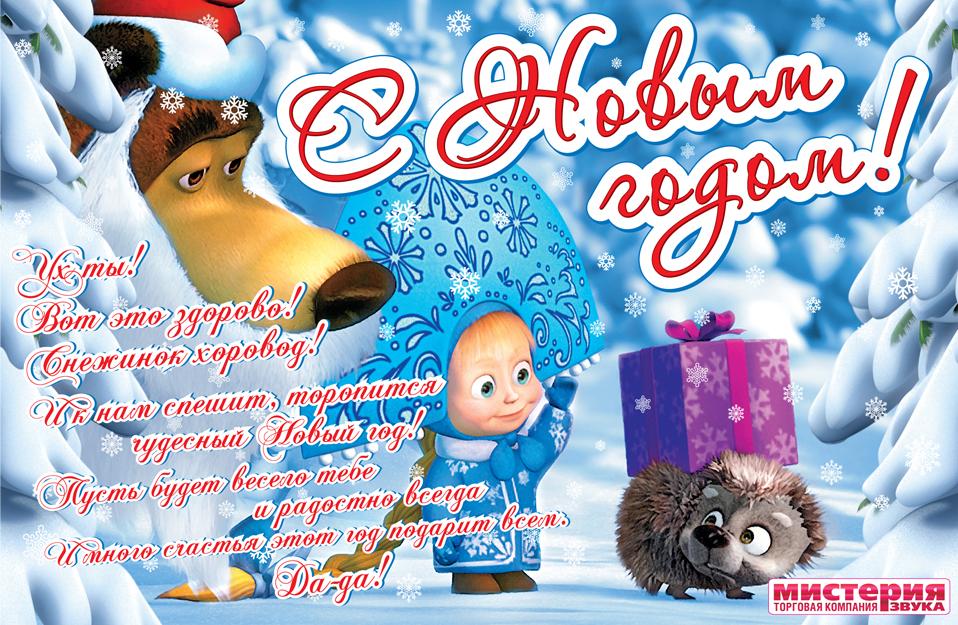 поздравления миша с наступающим новым годом была местах