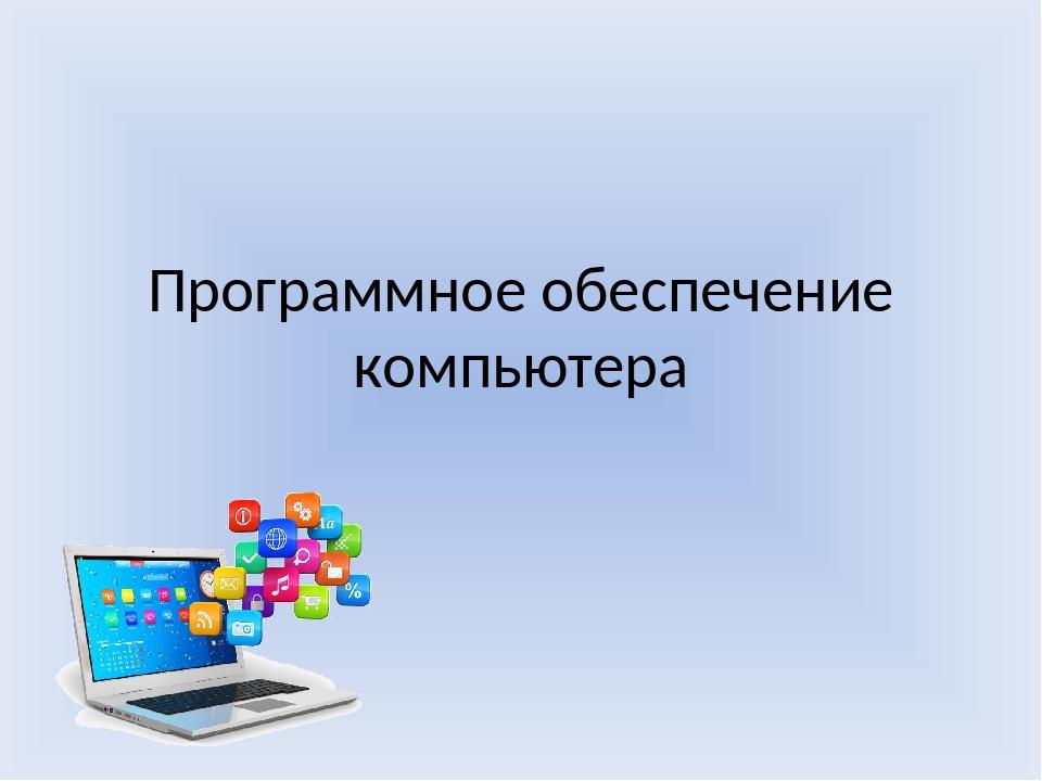 Программное обеспечение компьютера