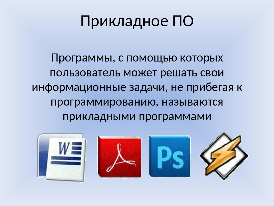 Системы программирования Это комплекс инструментальных средств, предназначенн...