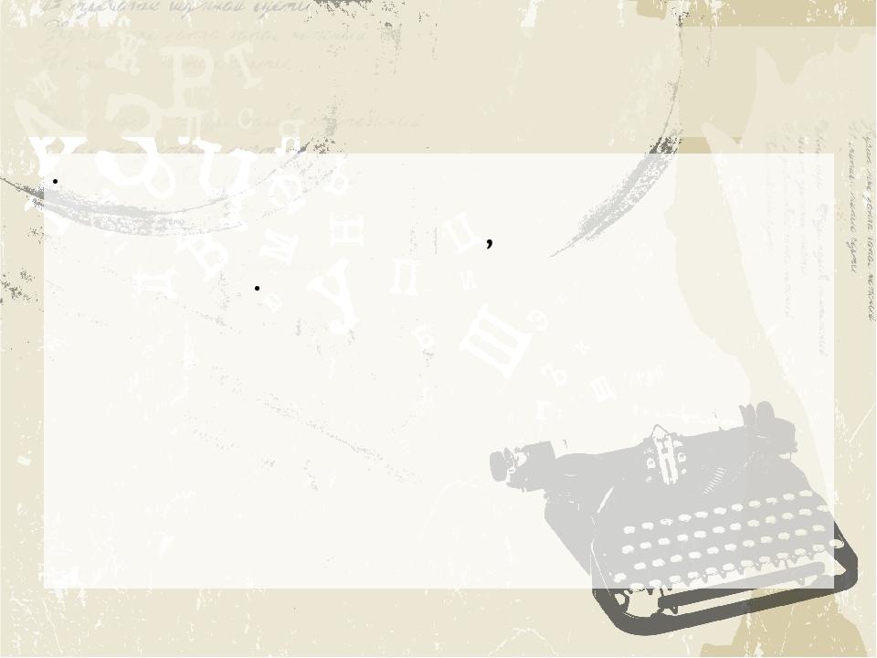 Домашнее задание Найти строчки о детстве русских поэтов и писателей, доказать...