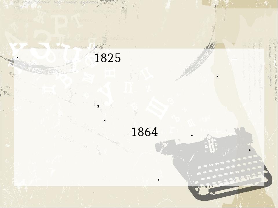 Родился в 1825 году в Костроме – небольшом городке на Волге. Его детство про...