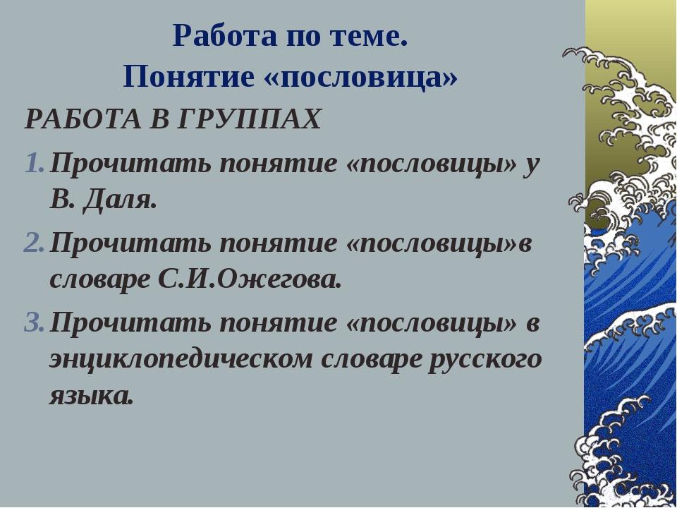 Работа по теме. Понятие «пословица» РАБОТА В ГРУППАХ Прочитать понятие «посло...