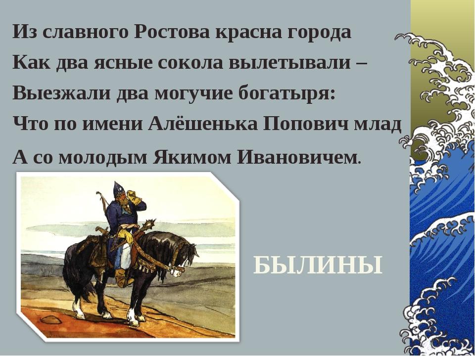 Из славного Ростова красна города Как два ясные сокола вылетывали – Выезжали...