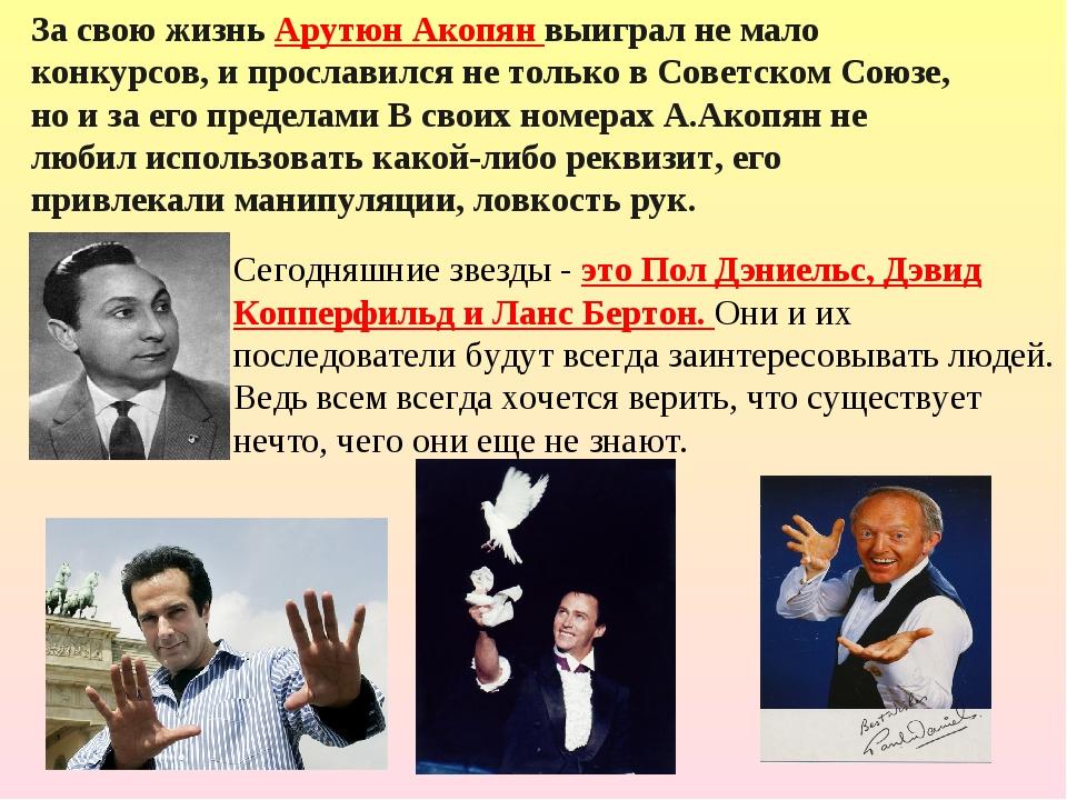 За свою жизнь Арутюн Акопян выиграл не мало конкурсов, и прославился не тольк...