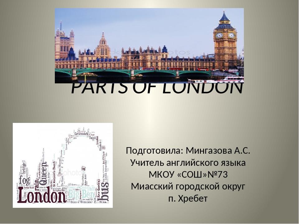PARTS OF LONDON Подготовила: Мингазова А.С. Учитель английского языка МКОУ «С...