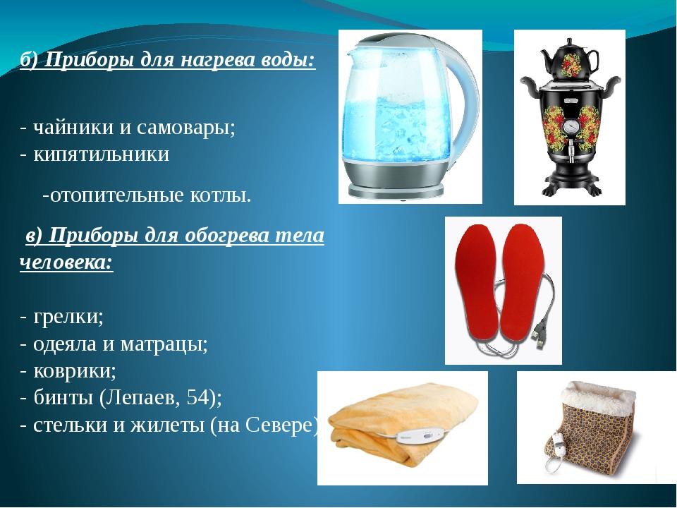 б) Приборы для нагрева воды: - чайники и самовары; - кипятильники -отопительн...