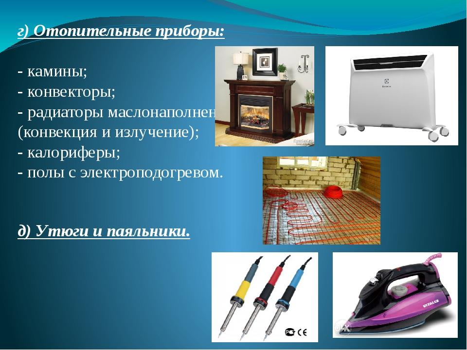 г) Отопительные приборы: - камины; - конвекторы; - радиаторы маслонаполненные...