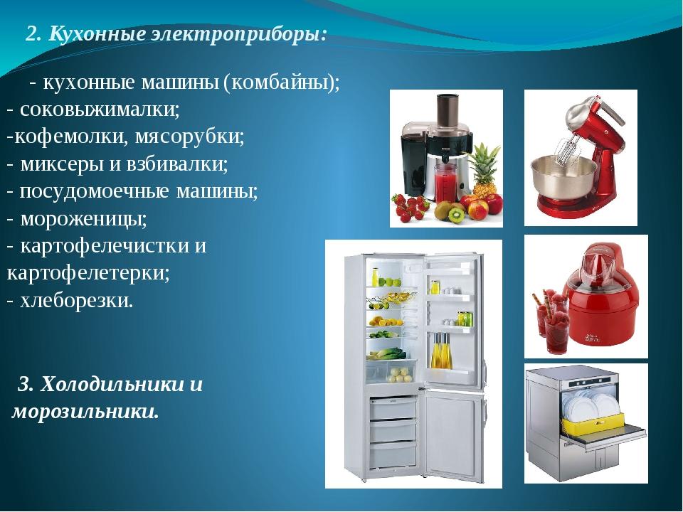 2. Кухонные электроприборы: - кухонные машины (комбайны); - соковыжималки; -к...