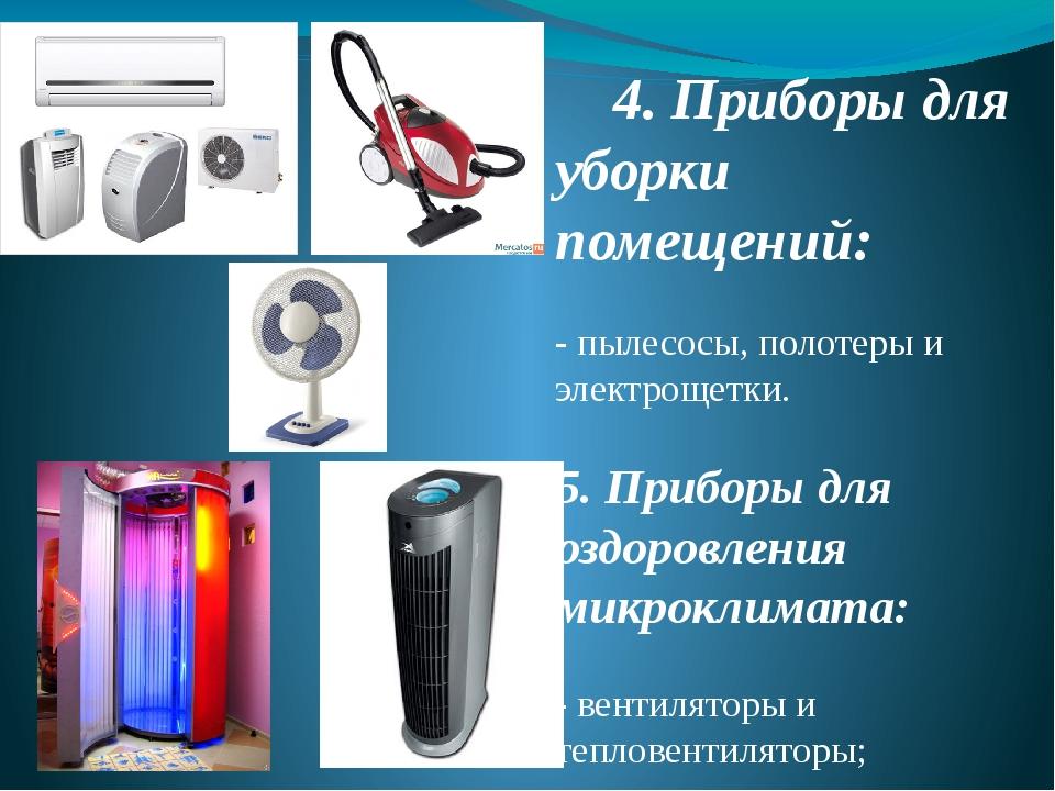 4. Приборы для уборки помещений: - пылесосы, полотеры и электрощетки. 5. При...