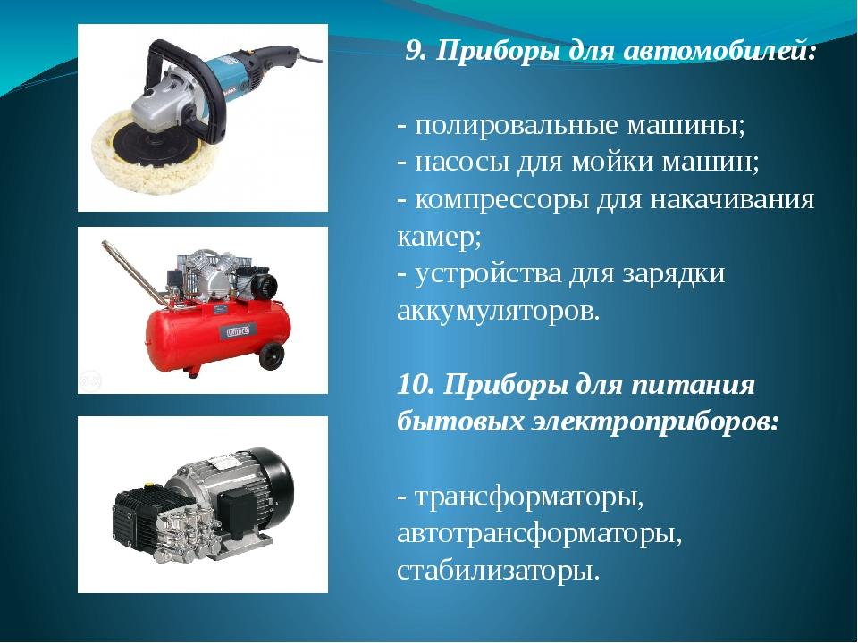 9. Приборы для автомобилей: - полировальные машины; - насосы для мойки машин...