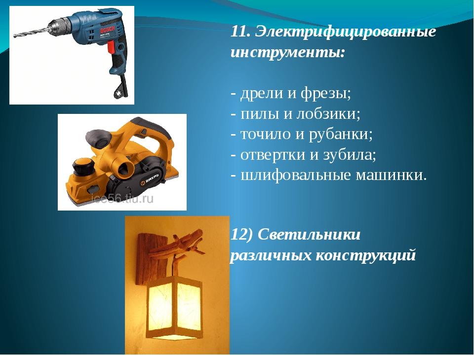 11. Электрифицированные инструменты: - дрели и фрезы; - пилы и лобзики; - точ...