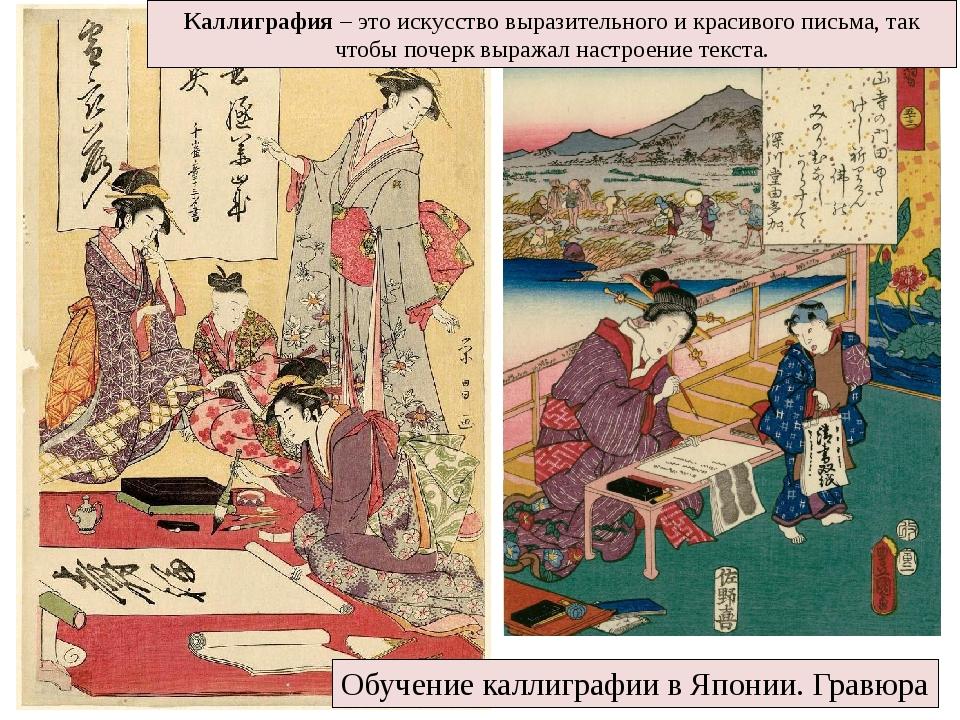 Обучение каллиграфии в Японии. Гравюра Каллиграфия – это искусство выразител...