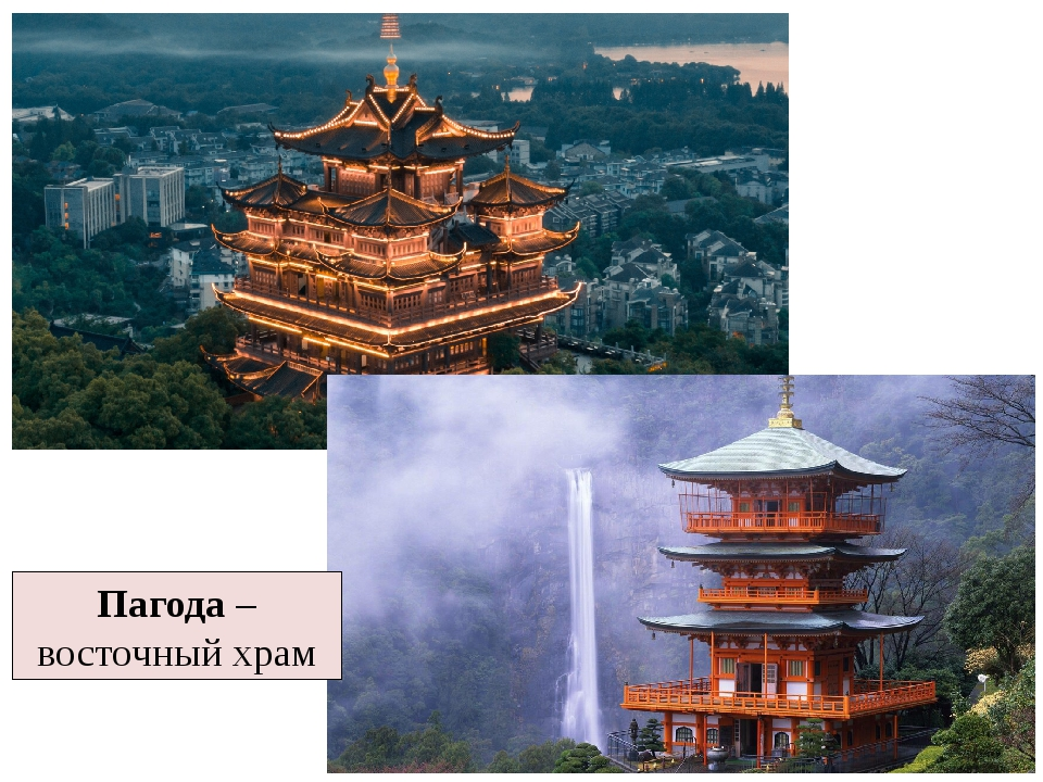 Пагода – восточный храм