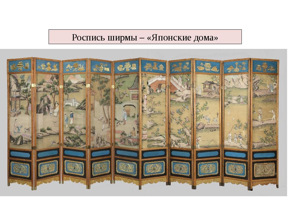 Роспись ширмы – «Японские дома»