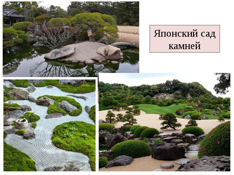 Японский сад камней