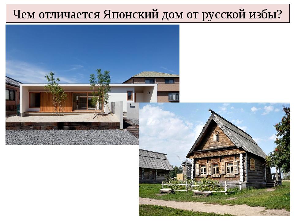 Чем отличается Японский дом от русской избы?