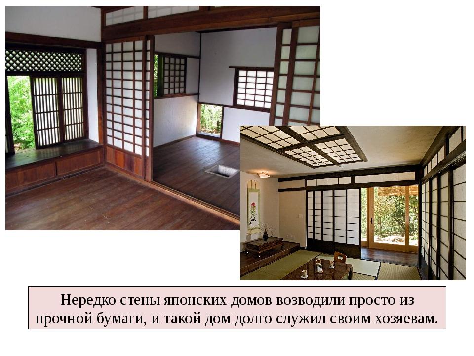 Нередко стены японских домов возводили просто из прочной бумаги, и такой дом...
