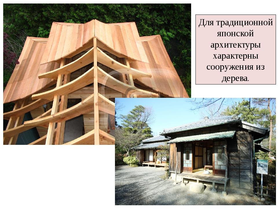 Для традиционной японской архитектуры характерны сооружения из дерева.