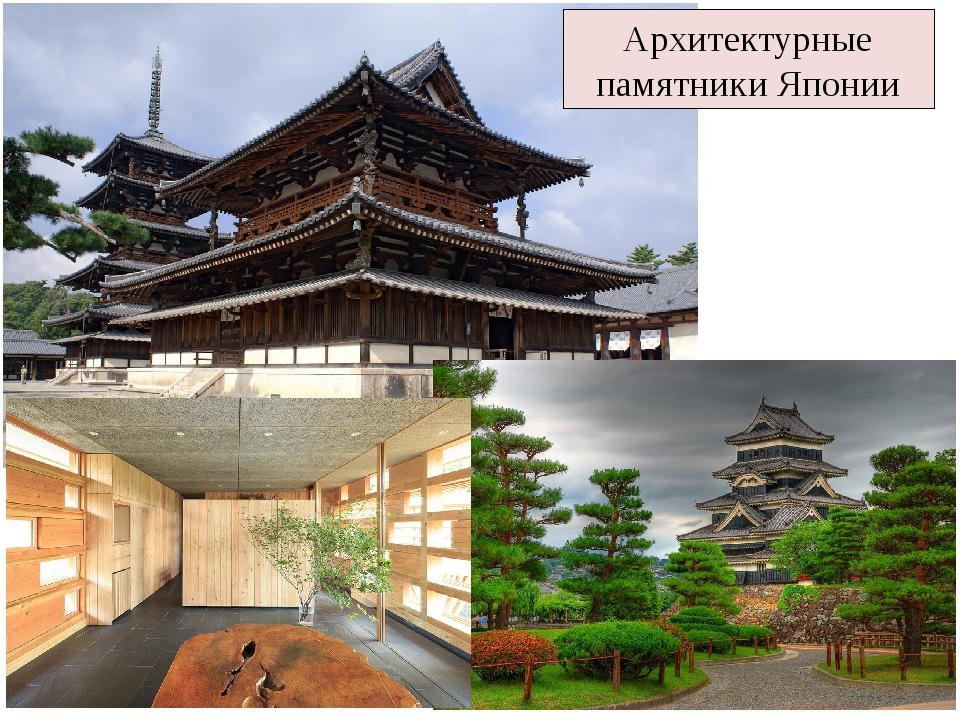 Архитектурные памятники Японии