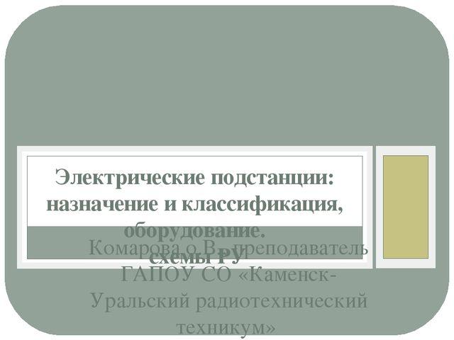 Комарова о.В., преподаватель ГАПОУ СО «Каменск-Уральский радиотехнический тех.