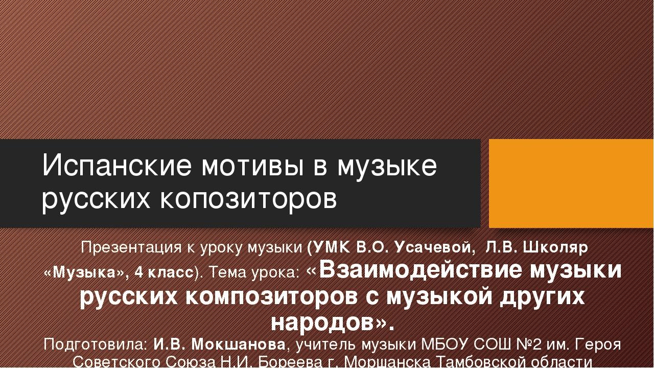 Испанские мотивы в музыке русских копозиторов Презентация к уроку музыки (УМК...