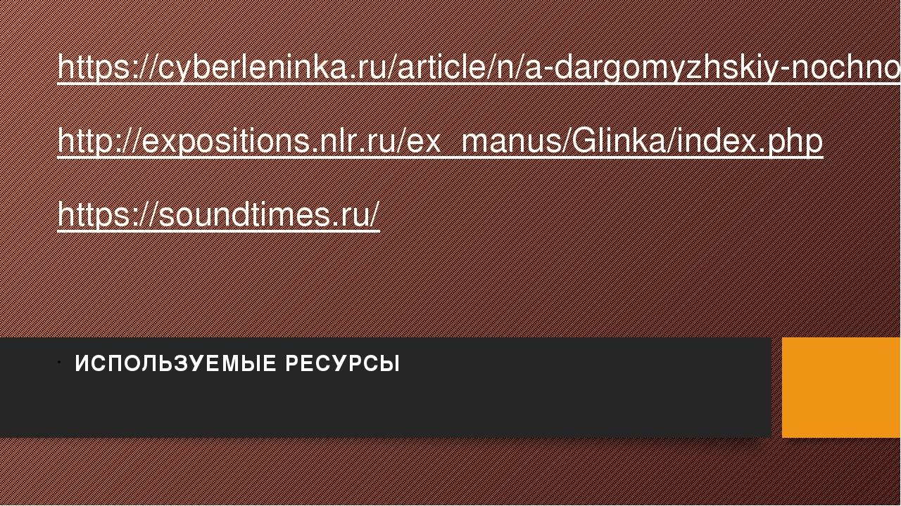 https://cyberleninka.ru/article/n/a-dargomyzhskiy-nochnoy-zefir-k-voprosu-tra...