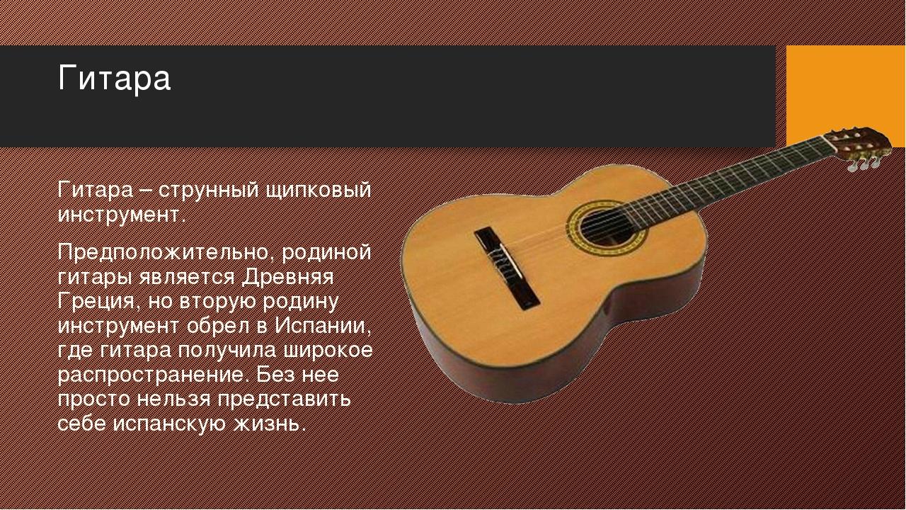Гитара Гитара – струнный щипковый инструмент. Предположительно, родиной гитар...