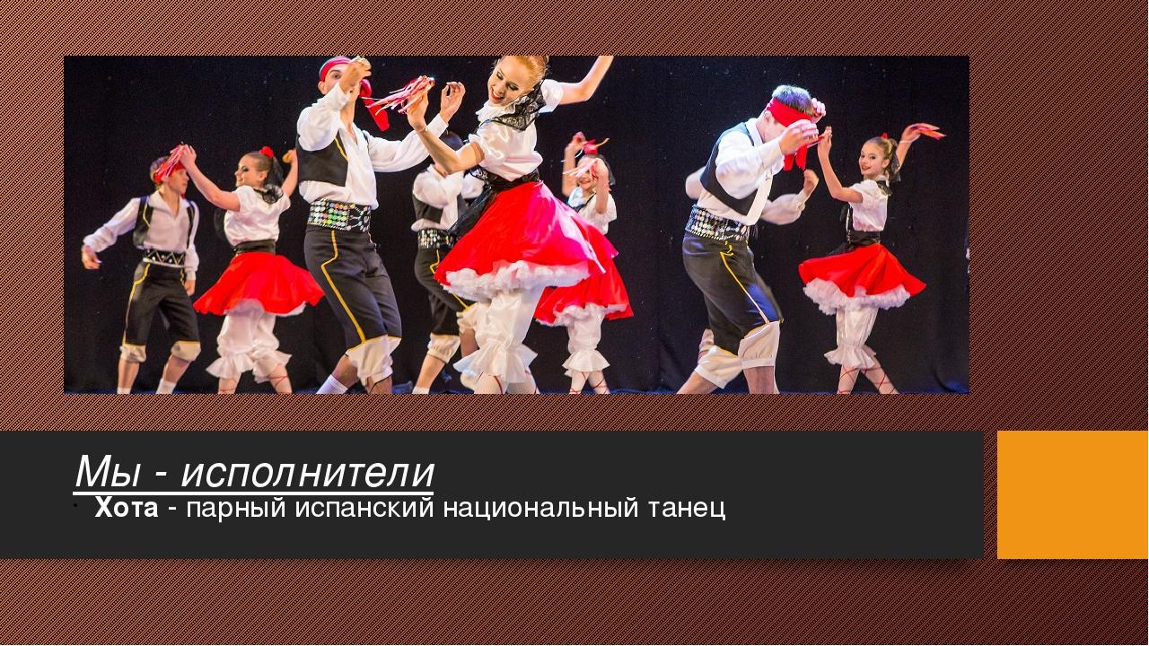 Мы - исполнители Хота- парный испанский национальный танец
