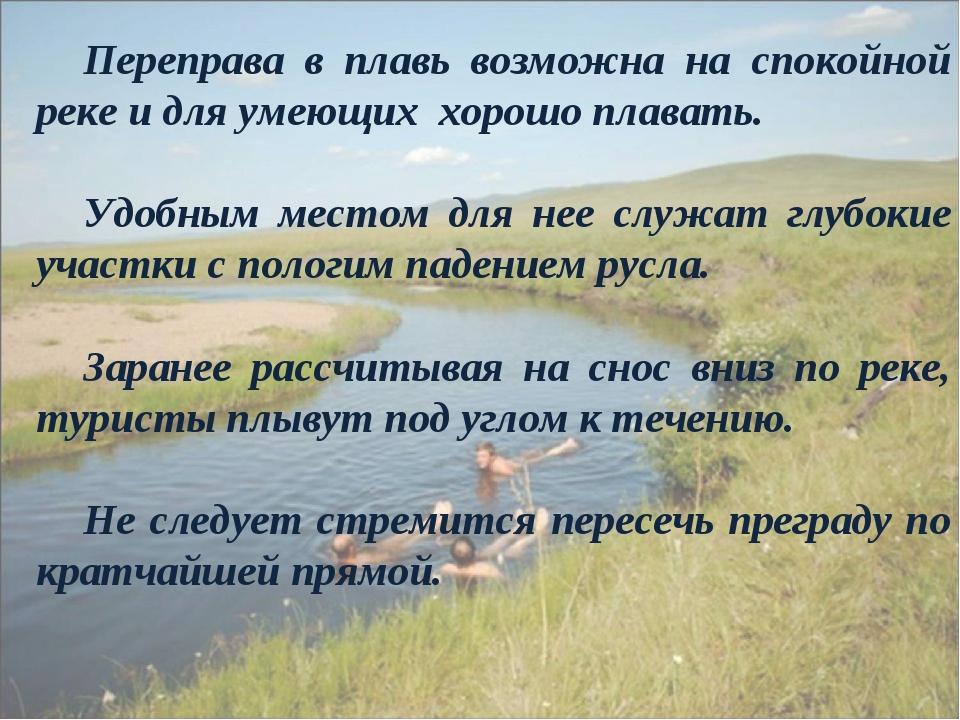 Переправа в плавь возможна на спокойной реке и для умеющих хорошо плавать. Уд...