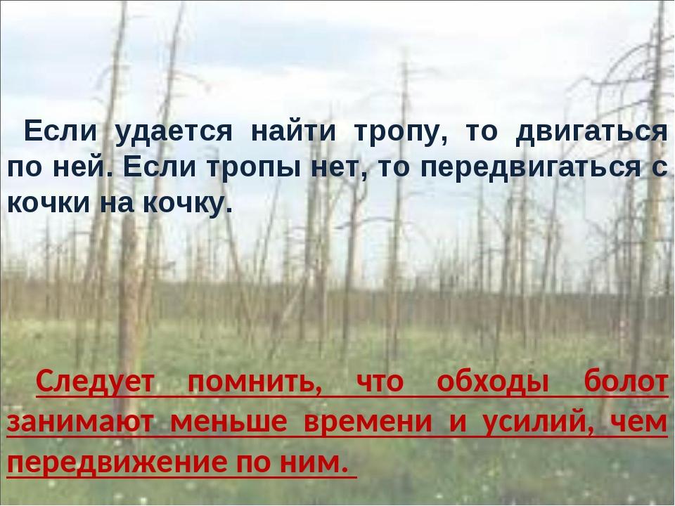 Если удается найти тропу, то двигаться по ней. Если тропы нет, то передвигать...