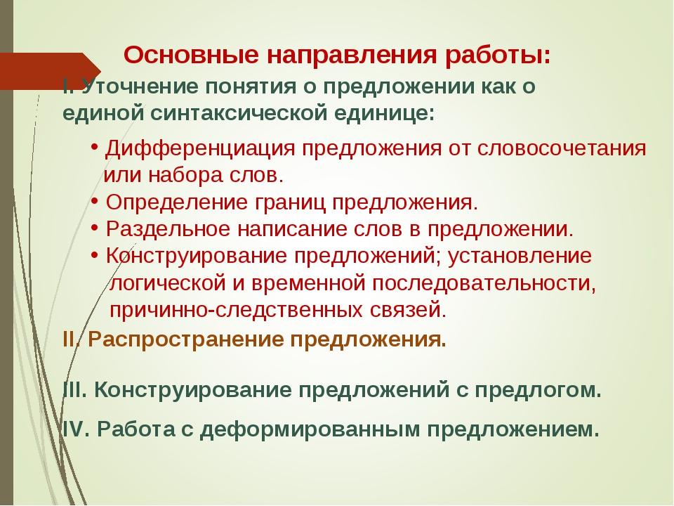 Основные направления работы: I. Уточнение понятия о предложении как о единой...