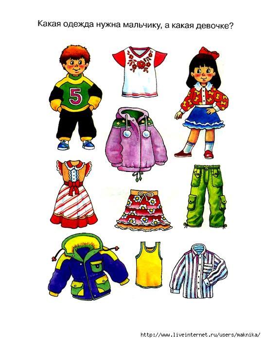 Куклы с одеждой для вырезания картинки любит