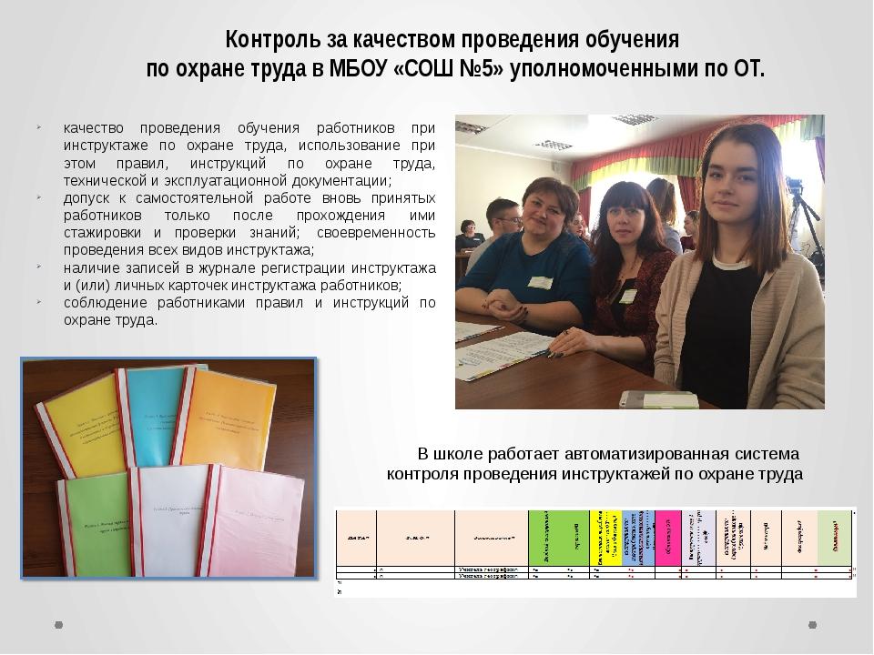 Контроль за качеством проведения обучения по охране труда в МБОУ «СОШ №5» уп...