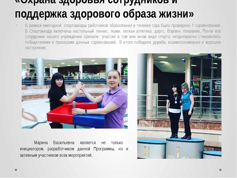Программа «Охрана здоровья сотрудников и поддержка здорового образа жизни» В...