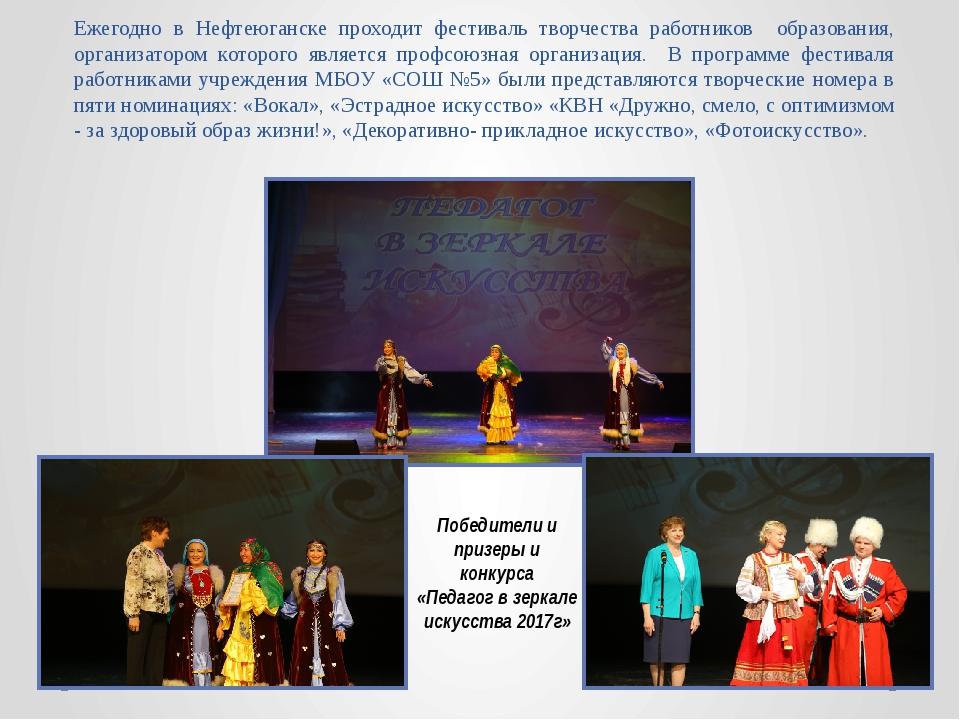 Ежегодно в Нефтеюганске проходит фестиваль творчества работников образования,...