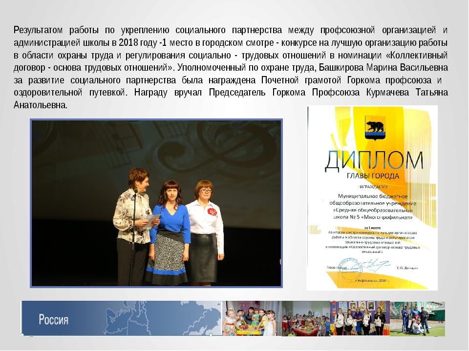 Результатом работы по укреплению социального партнерства между профсоюзной ор...