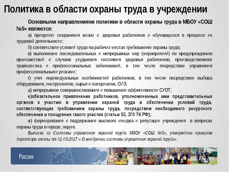 Политика в области охраны труда в учреждении Основными направлениями политик...
