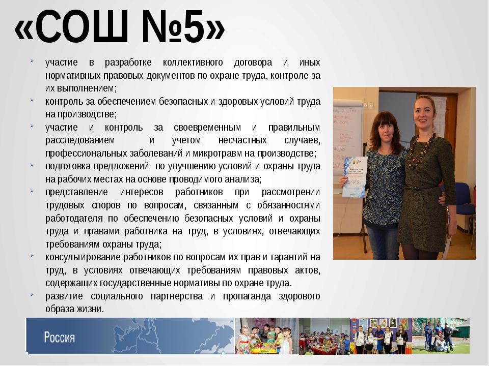 Основные направления деятельности уполномоченного по охране труда в МБОУ «СОШ...
