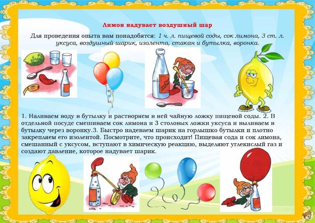 Эксперименты и опыты для детей картинки с пояснением распечатать