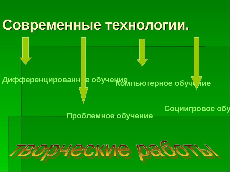 Современные технологии. Дифференцированное обучение Проблемное обучение Компь...