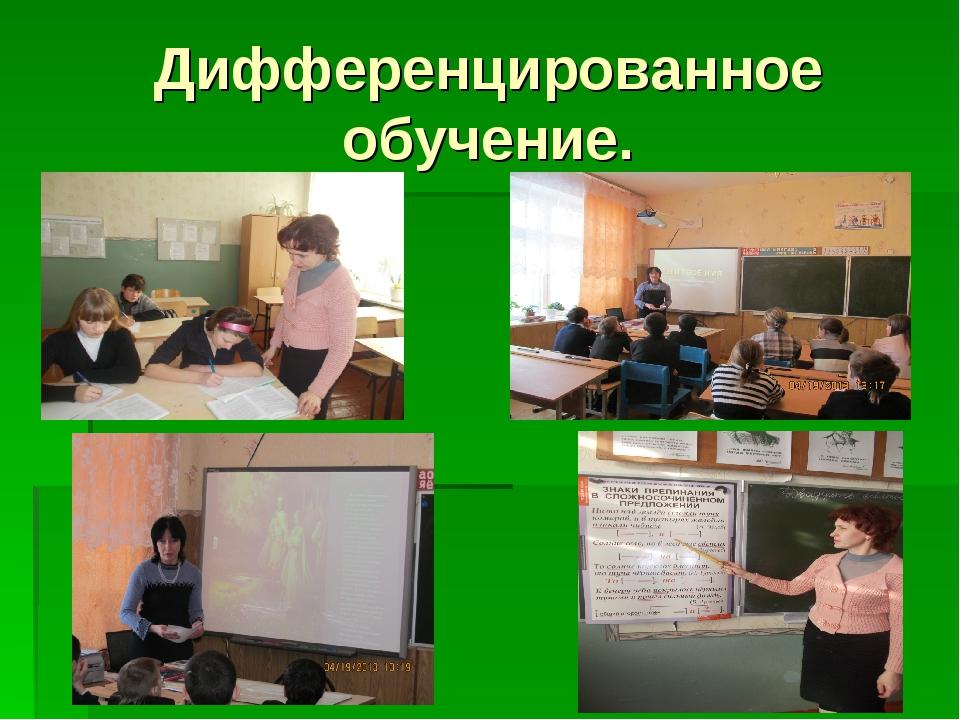 Дифференцированное обучение.
