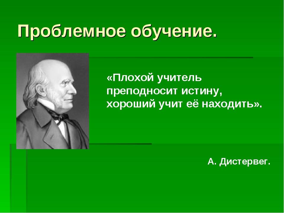 Проблемное обучение. «Плохой учитель преподносит истину, хороший учит её нахо...