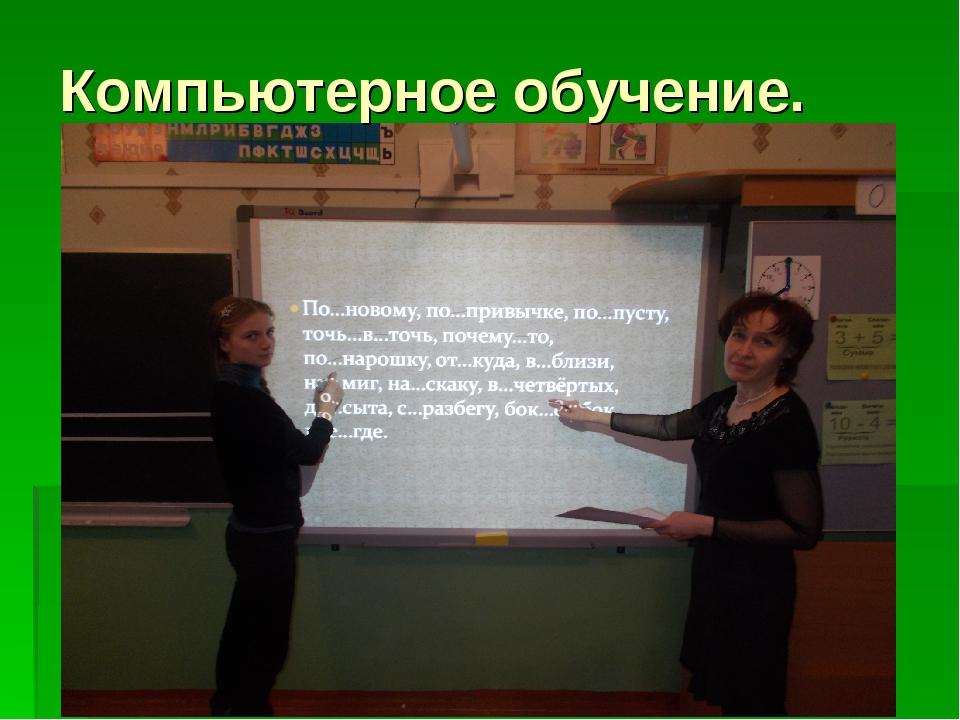 Компьютерное обучение.