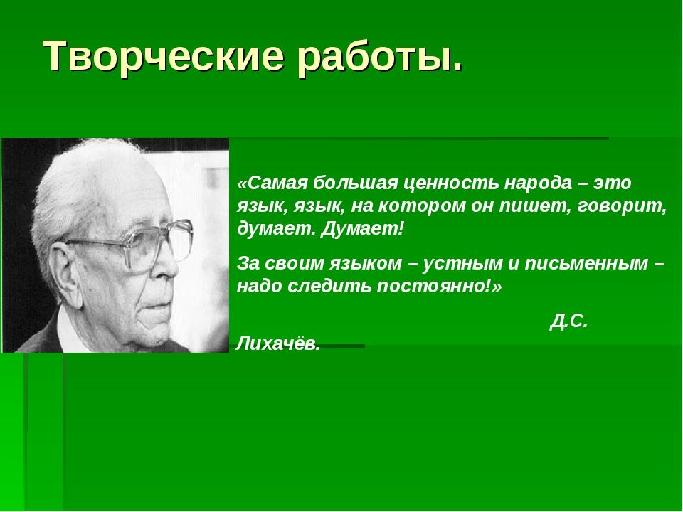 Творческие работы. «Самая большая ценность народа – это язык, язык, на которо...